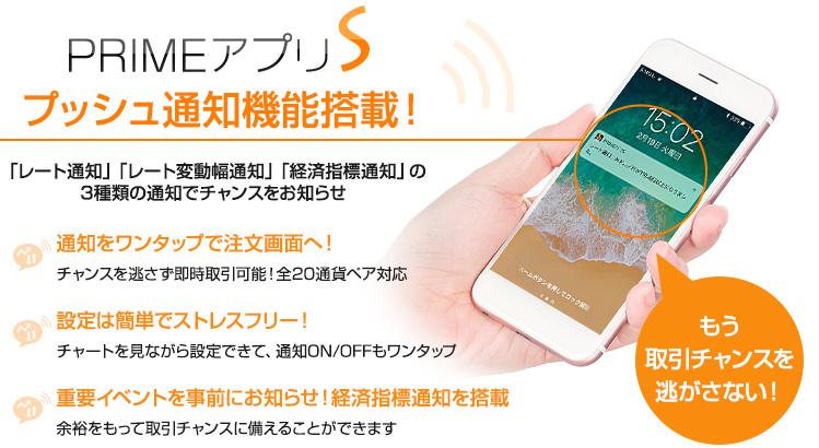 FXプライムbyGMO、アプリプッシュ通知機能