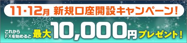 口座開設キャンペーン!!最大10,000円キャッシュバック!!詳細はこちら